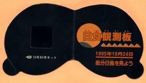 1995年の科学キット