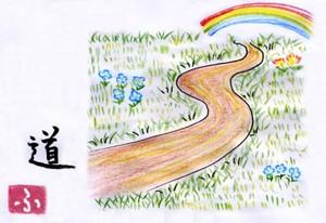 道のイメージ
