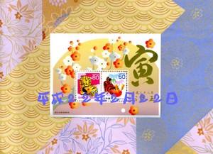 「寅」切手シート