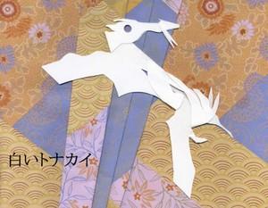 折り紙のトナカイ