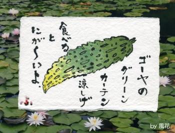 ゴーヤの絵手紙
