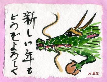 龍の絵手紙