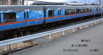 初対面の電車