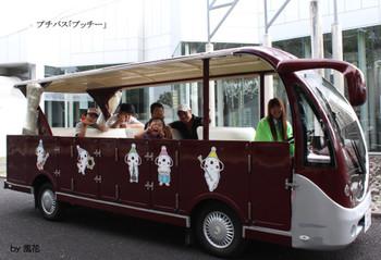 小型バスの「プッチー」