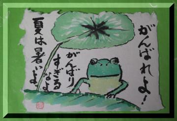 カエルさんの絵手紙