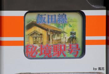 小和田駅と119系の絵
