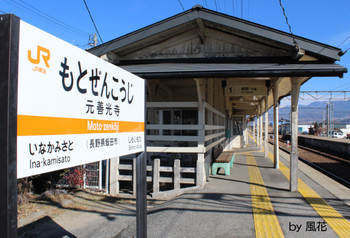 元善光寺駅にて2