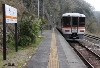 千代駅を後にする列車
