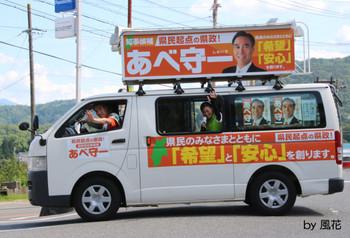 阿部知事の遊説カー